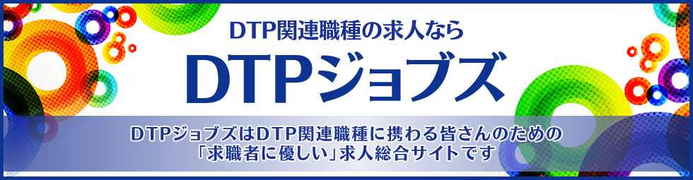 DTPジョブズ|◆DTPジョブズとは