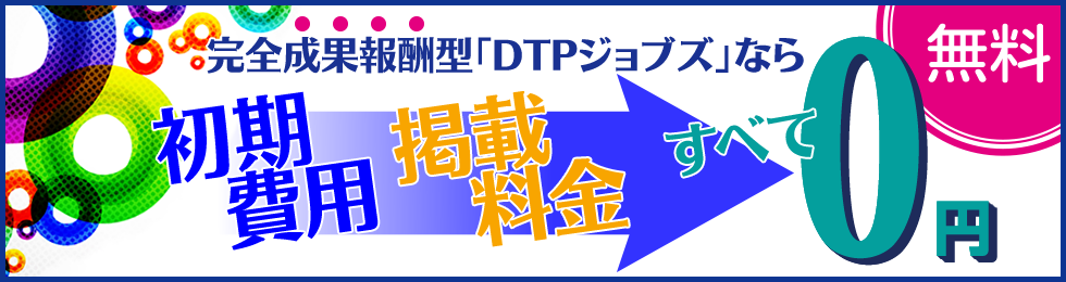 DTPジョブズ|◇掲載をお考えの企業様◇